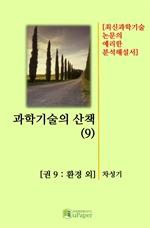 도서 이미지 - 과학기술의 산책 9