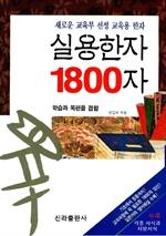 도서 이미지 - 실용한자 1800자
