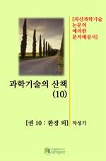 도서 이미지 - 과학기술의 산책 10