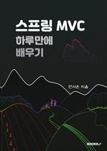 도서 이미지 - 스프링 MVC 하루만에 배우기