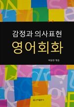 도서 이미지 - 영어회화