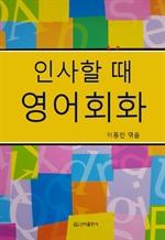 도서 이미지 - 인사할 때 영어회화