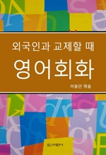 도서 이미지 - 외국인과 교제할 때 영어회화
