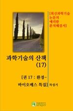 도서 이미지 - 과학기술의 산책 17