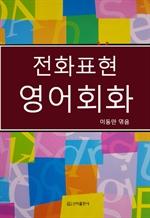 도서 이미지 - 전화표현 영어회화