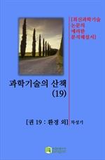 도서 이미지 - 과학기술의 산책 19