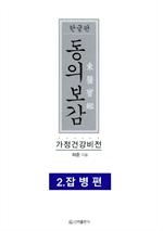 도서 이미지 - 동의보감 2. 잡병편