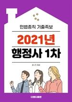 도서 이미지 - 2021년 행정사- 민법총칙 기출족보