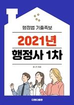 도서 이미지 - 2021년 행정사- 행정법 기출족보