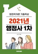 도서 이미지 - 2021년 행정사- 행정학개론 기출족보