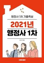 도서 이미지 - 2021년 행정사 1차- 기출족보