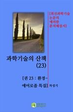 도서 이미지 - 과학기술의 산책 23