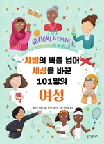 차별의 벽을 넘어 세상을 바꾼 101명의 여성