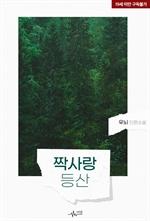 도서 이미지 - 짝사랑 등산