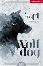 도서 이미지 - 늑대개
