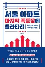 도서 이미지 - 서울 아파트 마지막 폭등장에 올라타라