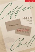 도서 이미지 - 커피 앤 칠