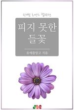 도서 이미지 - 피지 못한 들꽃 : 한뼘 로맨스 컬렉션 228