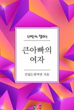 도서 이미지 - [GL] 큰아빠의 여자 : 한뼘 GL 컬렉션 40