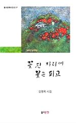 도서 이미지 - 꽃 진 자리에 꽃은 피고