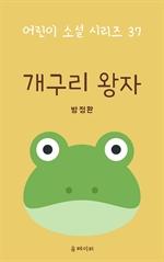 도서 이미지 - 개구리 왕자