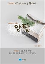도서 이미지 - 앙탈 - 하루 10분 소설 시리즈