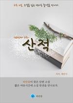 도서 이미지 - 산적 - 하루 10분 소설 시리즈
