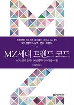 MZ세대 트렌드 코드