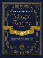 도서 이미지 - 요리 마법사 아하부장의 매직 레시피