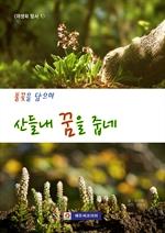 도서 이미지 - 〈풀꽃을 담으며〉 산들내 꿈을 줍네