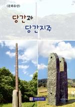 도서 이미지 - 〈문화유산〉 당간과 당간지주