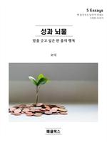 도서 이미지 - 성과 뇌물