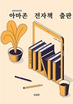 도서 이미지 - 아마존 전자책 출판