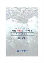 도서 이미지 - 일본 북해도를 다녀와서