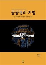 도서 이미지 - 공공관리 기법
