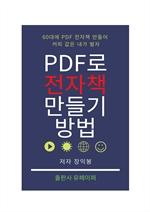 도서 이미지 - pdf로 전자책 만들기 방법