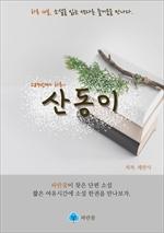 도서 이미지 - 산동이 - 하루 10분 소설 시리즈