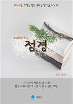 도서 이미지 - 점경 - 하루 10분 소설 시리즈