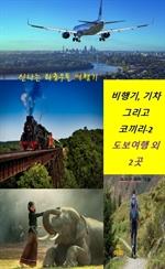 도서 이미지 - 비행기, 기차 그리고 코끼리 2