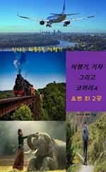 도서 이미지 - 비행기, 기차 그리고 코끼리 4