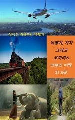도서 이미지 - 비행기, 기차 그리고 코끼리 5