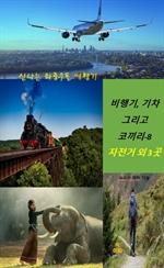 도서 이미지 - 비행기, 기차 그리고 코끼리 8