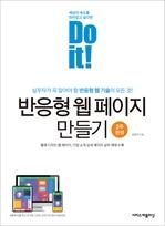 도서 이미지 - Do it! 반응형 웹 페이지 만들기
