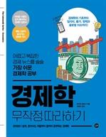 도서 이미지 - 경제학 무작정 따라하기