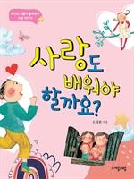도서 이미지 - 사랑도 배워야 할까요?
