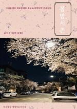 봄밤, 서촌
