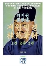 도서 이미지 - 최치원(崔致遠) 계원필경(桂苑筆耕) 1권