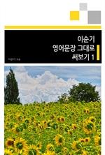 도서 이미지 - 이순기 영어문장그대로써보기1