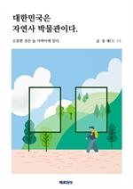 도서 이미지 - 대한민국은 자연사 박물관이다