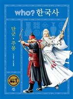 도서 이미지 - 후 who? 한국사 단군·주몽